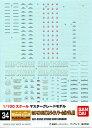 【メール便発送可】ガンダムデカール GD34 MG 1/100 ストライクノワールガンダム (機動戦士ガンダムSEED STARGAZER)用【新品】 ガンプラ...