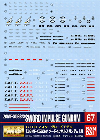【メール便発送可】ガンダムデカール GD67 MG 1/100 ZGMF-X56S/β ソードインパルスガンダム (機動戦士ガンダムSEED DESTINY)用【新品】 ガンプラ シール ステッカー クリスマス プレゼント