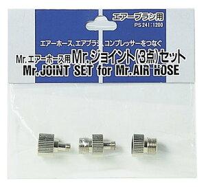 【メール便発送可】PS241 ホース用Mr.ジョイント(3点セット)【新品】 GSIクレオス エアーブラシシステム