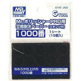 【メール便発送可】GT40 Mrポリッシャー #1000【新品】 GSIクレオス Gツール