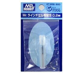 【メール便発送可】GT-65B Mr.ラインチゼル用替刃 0.2mm【新品】 GSIクレオス Gツール