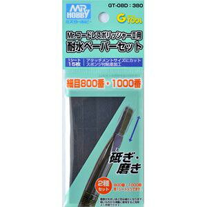 【メール便発送可】GT-08D 耐水ペーパーセット(細目800番・1000番)【新品】 GSIクレオス Gツール