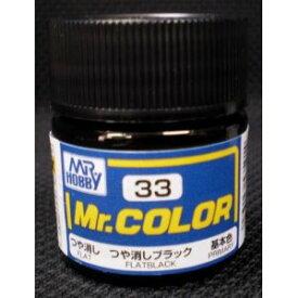塗料 C33 つや消しブラック【新品】 GSIクレオス Mr.カラー 【メール便不可】