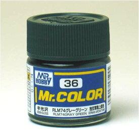 塗料 C36 RLM74グレーグリーン【新品】 GSIクレオス Mr.カラー 【メール便不可】