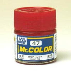 塗料 C47 クリアーレッド【新品】 GSIクレオス Mr.カラー 【メール便不可】