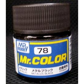 塗料 C78 メタルブラック【新品】 GSIクレオス Mr.カラー 【メール便不可】