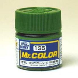 塗料 C135 ロシアングリーン(1)【新品】 GSIクレオス Mr.カラー 【メール便不可】