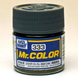 塗料 C333 エクストラダークグレー BS381C/640【新品】 GSIクレオス Mr.カラー 【メール便不可】