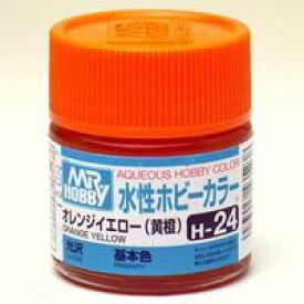 塗料 H-24 オレンジイエロー(黄橙)【新品】 GSIクレオス 水性ホビーカラー 【メール便不可】
