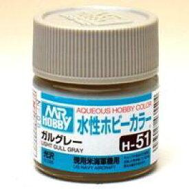 塗料 H-51 ガルグレー【新品】 GSIクレオス 水性ホビーカラー 【メール便不可】