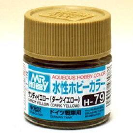 塗料 H-79 サンディイエロー(ダークイエロー)【新品】 GSIクレオス 水性ホビーカラー 【メール便不可】