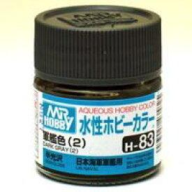 塗料 H-83 軍艦色(2)【新品】 GSIクレオス 水性ホビーカラー 【メール便不可】