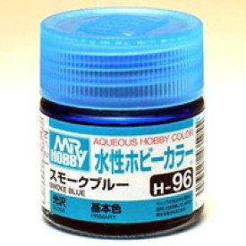 塗料 H-96 スモークブルー【新品】 GSIクレオス 水性ホビーカラー 【メール便不可】