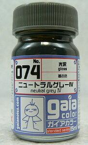 ガイアカラー 074 ニュートラルグレーIV 15ml