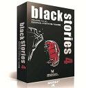 ブラックストーリーズ4:甘さひかえめ、どこまでも黒い50の物語【新品】 カードゲーム アナログゲーム テーブルゲーム ボドゲ 【メール便不可】