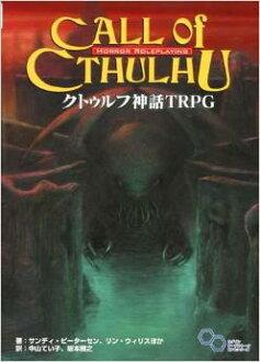 kuturufu神話TRPG(登入桌子講話RPG系列)TRPG模擬遊戲