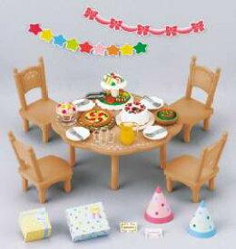 シルバニアファミリー ホームパーティーセット カ-612【新品】 【ハウス・家具】 【メール便不可】