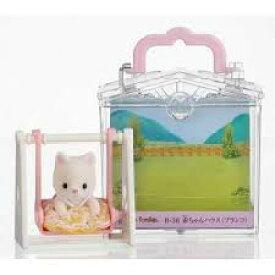 シルバニアファミリー 赤ちゃんハウス ブランコ B-36【新品】 【ハウス・家具】 【メール便不可】