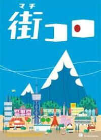 街コロ【新品】 カードゲーム アナログゲーム テーブルゲーム ボドゲ 【メール便不可】