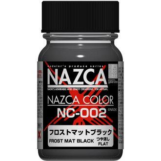 Paint Gaia NAZCA color series NC-002 Frost matte black Gaia