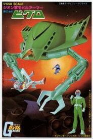 1/550 MA-05 ビグロ (機動戦士ガンダム)【新品】 (再販) ガンプラ プラモデル バンダイ ホビー ロボット 【メール便不可】