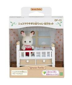 シルバニアファミリー ショコラウサギの赤ちゃん・家具セット【新品】 【ハウス・家具】 【メール便不可】