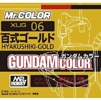 供高达模型涂料XUG06 100整套黄金高达彩色塑料模型使用
