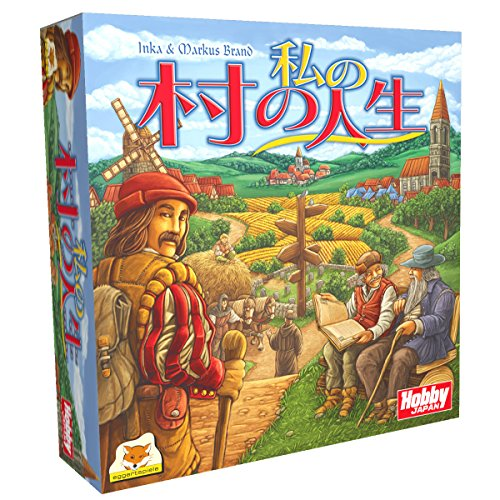 私の村の人生 日本語版【新品】 ボードゲーム アナログゲーム テーブルゲーム ボドゲ 【宅配便のみ】