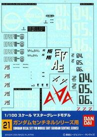【メール便発送可】ガンダムデカール GD21 MG 1/100 ガンダムセンチネルシリーズ用【新品】 ガンプラ シール ステッカー
