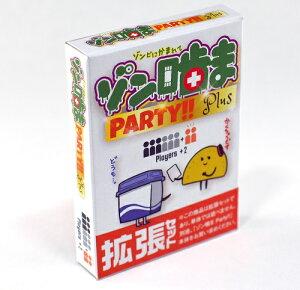 【メール便発送可】ゾン噛ま PARTY!! PLUS (拡張セット) 〜ゾンビにかまれて〜 (ゾンカマ ぞんかま ゾンかま パーティー)【新品】ボードゲーム アナログゲーム テーブルゲーム ボドゲ kbj