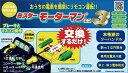 ミスターモーターマン ミスターモーターマンエコ3【新品】 プラレール等の支援動力に 【宅配便のみ】