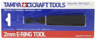 供2mm E ringusetta#74032田宫选秀工具塑料模型使用的工具