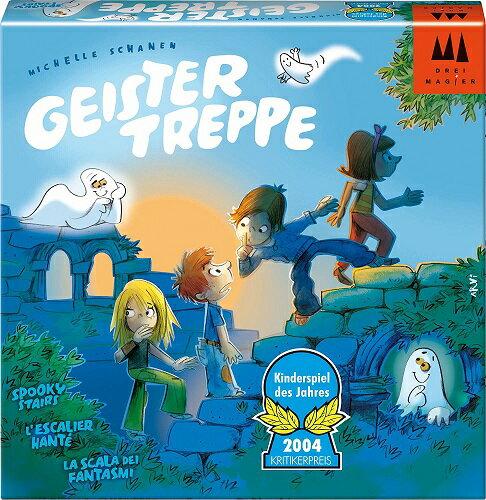 オバケだぞ〜(Geistertreppe)【新品】 ボードゲーム アナログゲーム テーブルゲーム ボドゲ 【宅配便のみ】