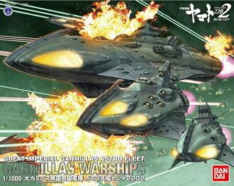 1/1000大小gamirasu帝國航宙艦隊gamirasu軍艦安排2202(宇宙戰鬥艦大和2202)宇宙戰鬥艦大和塑料模型聖誕禮物