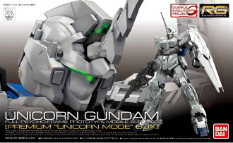 RG 1/144 (025) RX-0 unicorn Gundam (the first limited package) (Mobile Suit Gundam UC) plastic model of Gundam rial grade plastic model