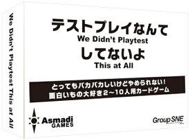 【メール便発送可】テストプレイなんてしてないよ【新品】 カードゲーム アナログゲーム テーブルゲーム ボドゲ