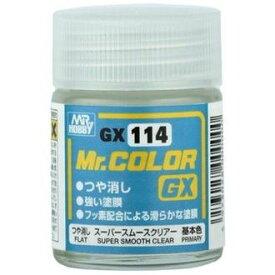 塗料 MrカラーGX スーパースムースクリアー つや消し【新品】 GSIクレオス GXカラー 【メール便不可】