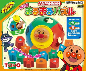 アンパンマン NEW まるまるパズル【新品】 知育玩具 おもちゃ 【宅配便のみ】