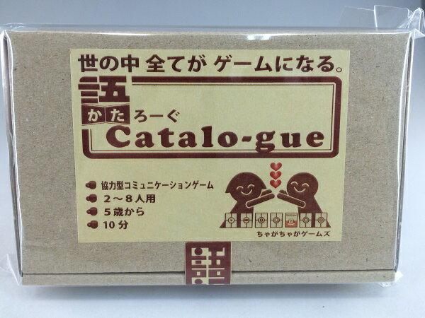 かたろーぐ【新品】 カードゲーム アナログゲーム テーブルゲーム ボドゲ 【メール便不可】