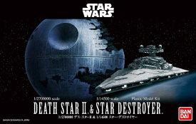 STAR WARS 1/2,700,000 デス・スターII & 1/14,500 スター・デストロイヤー【新品】 スター・ウォーズ プラモデル 【宅配便のみ】
