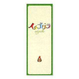【メール便発送可】イチゴリラ 【すごろくや】【新品】 カードゲーム アナログゲーム テーブルゲーム ボドゲ
