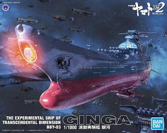 1/1000波動實驗軍艦銀河(宇宙戰鬥艦大和2202)宇宙戰鬥艦大和塑料模型