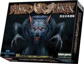 究極の人狼:究極版 完全日本語版【新品】 カードゲーム アナログゲーム テーブルゲーム ボドゲ 【メール便不可】