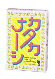 カタカナーシ【新品】 カードゲーム アナログゲーム テーブルゲーム ボドゲ 【メール便不可】