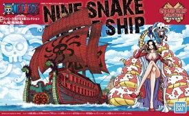ワンピース 偉大なる船(グランドシップ)コレクション 九蛇海賊船 (再販)【新品】 ONE PIECE プラモデル 【宅配便のみ】
