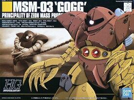 HGUC 1/144 (008)MSM-03 ゴッグ (機動戦士ガンダム)(再販)【新品】 ガンプラ プラモデル 【宅配便のみ】