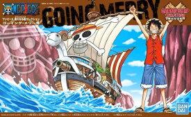 ワンピース 偉大なる船コレクション ゴーイング・メリー号 (再販)【新品】 ONE PIECE プラモデル 【宅配便のみ】