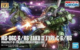 HG 1/144 (025) MS-06C ザクII C-6/R6型 (機動戦士ガンダム THE ORIGIN)【新品】 ガンプラ プラモデル 【宅配便のみ】