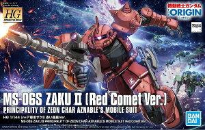 HG 1/144 (024) MS-06S シャア専用ザクII 赤い彗星Ver. (機動戦士ガンダム THE ORIGIN)【新品】 ガンプラ プラモデル 【宅配便のみ】
