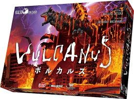 ボルカルス【新品】 ボードゲーム アナログゲーム テーブルゲーム ボドゲ 【宅配便のみ】